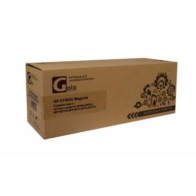 Картридж CF403X, Canon 045H для HP Color LaserJet M277n, M252n, M277dw, M252dw GalaPrint пурпурный фото